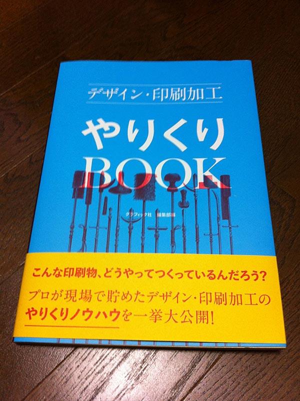 『デザイン・印刷加工やりくりBOOK』に、こっそり載ってます。