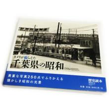 『カメラが撮らえた 千葉県の昭和』