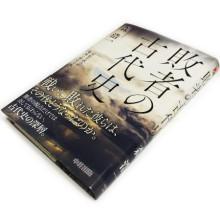 森浩一『敗者の古代史』