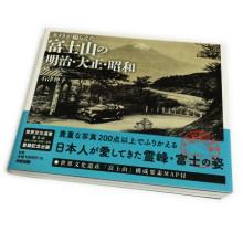 石津伸子『カメラが撮らえた富士山の明治・大正・昭和』