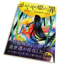 三橋健『かぐや姫の罪』
