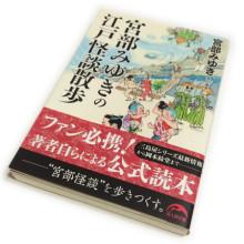 宮部みゆきの江戸怪談散歩