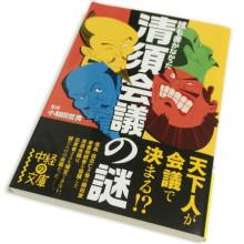 小和田哲男監修『誰も書かなかった清須会議の謎』