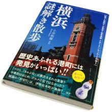 小市和雄監修『横浜謎解き散歩』
