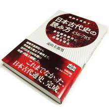 遠山美都男『日本古代史の読み方 456-785』