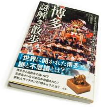 石瀧豊美編著『博多謎解き散歩』