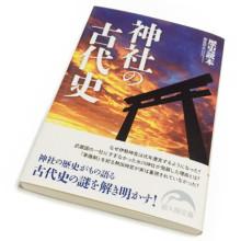 『歴史読本』編集部編『神社の古代史』