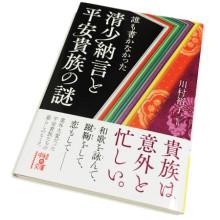 川村裕子 監修『誰も書かなかった 清少納言と平安貴族の謎』