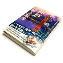大国正美 編著『神戸謎解き散歩』