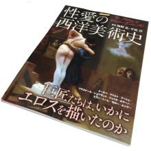 洋泉社MOOK『性愛の西洋美術史』