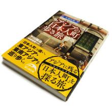 下川裕治(中田浩資 写真)『アジアの日本人町歩き旅』