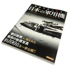 洋泉社MOOK『秘蔵写真で蘇る日本の軍用機』