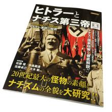 洋泉社MOOK『ヒトラーとナチス第三帝国』