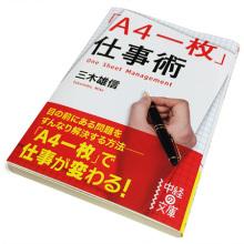 三木雄信『「A4一枚」仕事術』