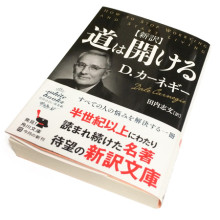 D.カーネギー『【新訳】道は開ける』