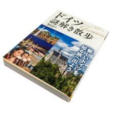 関田淳子『ドイツ謎解き散歩』