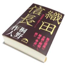 桐野作人『織田信長 戦国最強の軍事カリスマ』