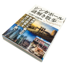 田村慶子・本田智津絵『シンガポール謎解き散歩』