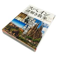 西川和子『スペイン謎解き散歩』