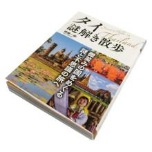 柿崎一郎『タイ謎解き散歩』