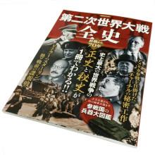 『第二次世界大戦全史 (洋泉社MOOK)』