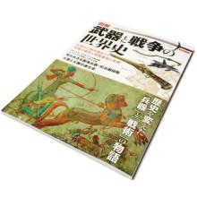 『図解 武器と戦争の世界史』