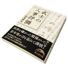 山本博文『武士の人事評価』
