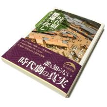 若桜木 虔・長野峻也『時代劇の間違い探し』