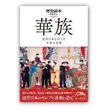 歴史読本編集部編『華族 近代日本を彩った名家の実像』