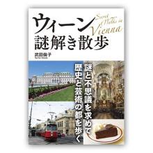 武田倫子『ウィーン謎解き散歩』