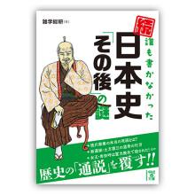 雑学総研『続・誰も書かなかった 日本史「その後」の謎』