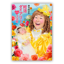 鈴木おさむ『妊活ダイアリー Fromブス恋』