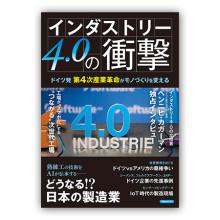 洋泉社MOOK「インダストリー4.0の衝撃」