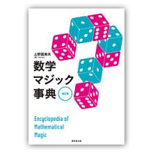 上野富美夫『数学マジック事典 改訂版』