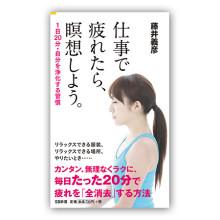 藤井義彦『仕事で疲れたら、瞑想しよう』新装オビ
