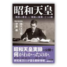 洋泉社MOOK「別冊歴史REAL 昭和天皇」