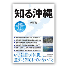 木村 司『知る沖縄』