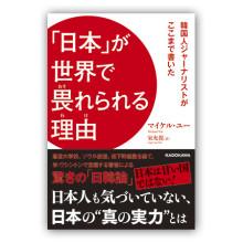マイケル・ユー『「日本」が世界で畏れられる理由(わけ)』