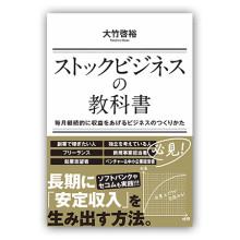 大竹啓裕『ストックビジネスの教科書』