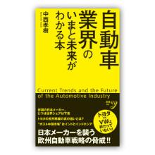中西孝樹『自動車業界のいまと未来がわかる本』