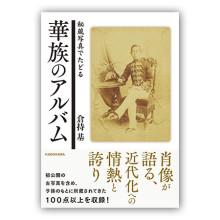 倉持基『秘蔵写真でたどる 華族のアルバム』