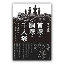 室井康成『首塚・胴塚・千人塚 日本人は敗者とどう向きあってきたのか』