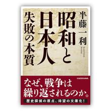 半藤一利『昭和と日本人 失敗の本質』