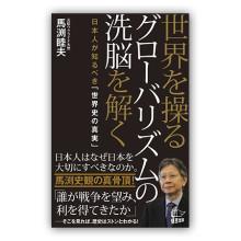 馬渕睦夫『世界を操るグローバリズムの洗脳を解く』