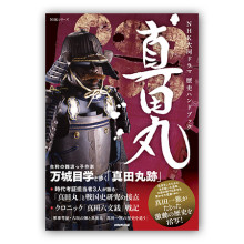 『NHK大河ドラマ歴史ハンドブック 真田丸』