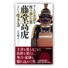 江宮隆之『7人の主君を渡り歩いた男 藤堂高虎という生き方』