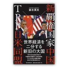鈴木英夫『新覇権国家中国×TPP日米同盟』