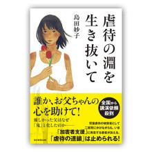 島田妙子『虐待の淵を生き抜いて』