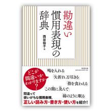 西谷裕子編『勘違い慣用表現の辞典』