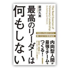 藤沢久美『最高のリーダーは何もしない』